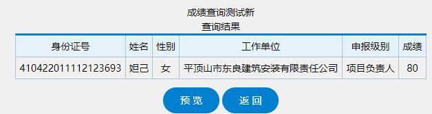 如何制作支持php在线成绩查询系统使用的二维表? excle 建站  第16张