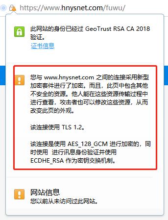 安装ssl证书以后却发现部分网页不显示绿色小锁的图标,而且提示网页存在不安全因素! SSL证书 建站  第1张