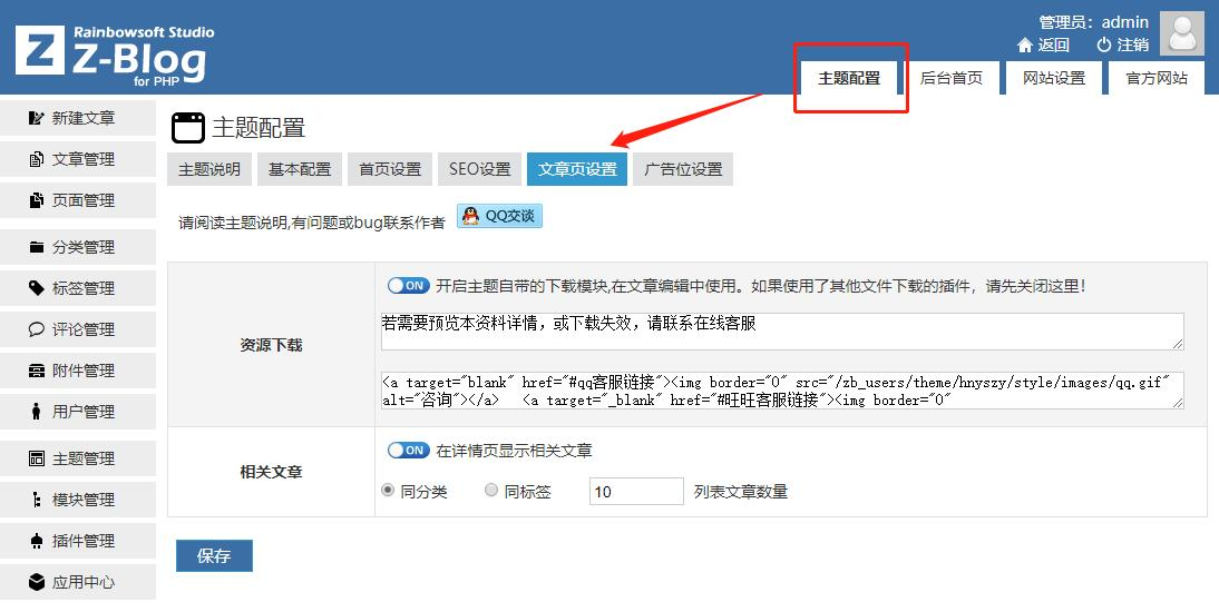 Z blogPHP响应式资源分享下载网站主题 zblog主题 响应式 下载网站 资源分享 Z blogPHP  第5张