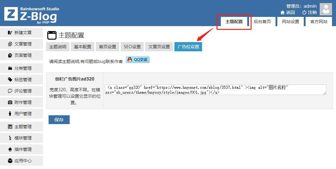 Z blogPHP响应式资源分享下载网站主题 zblog主题 响应式 下载网站 资源分享 Z blogPHP  第6张