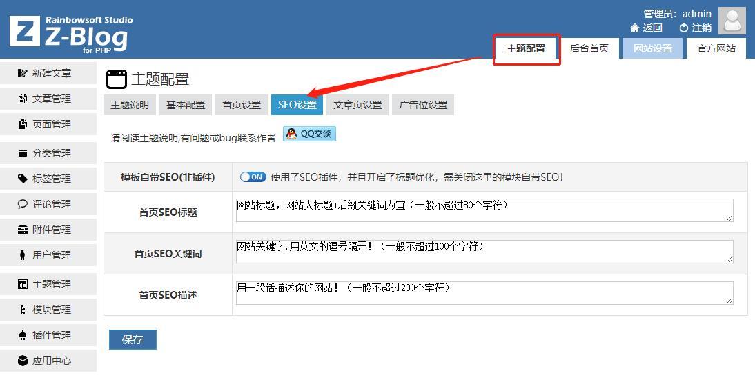 Z blogPHP响应式资源分享下载网站主题 zblog主题 响应式 下载网站 资源分享 Z blogPHP  第4张