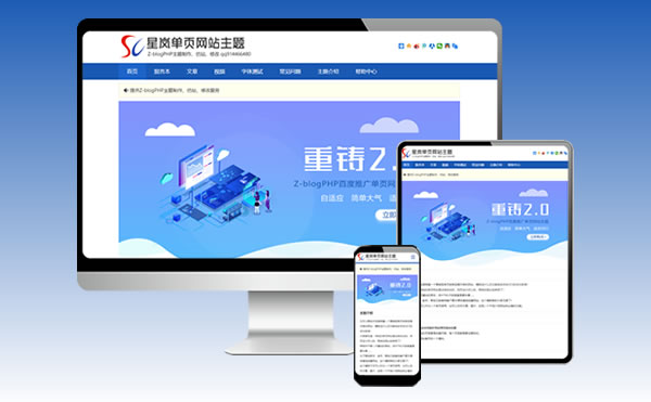 Z-blogPHP百度推广单页网站|响应式主题模板