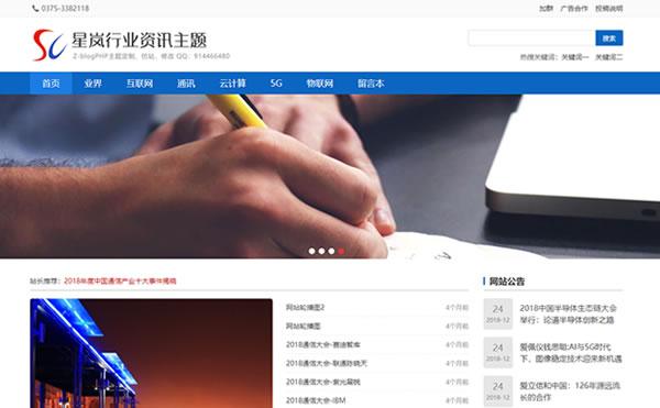 Z-blogPHP响应式行业资讯类通用主题|可以做企业官网