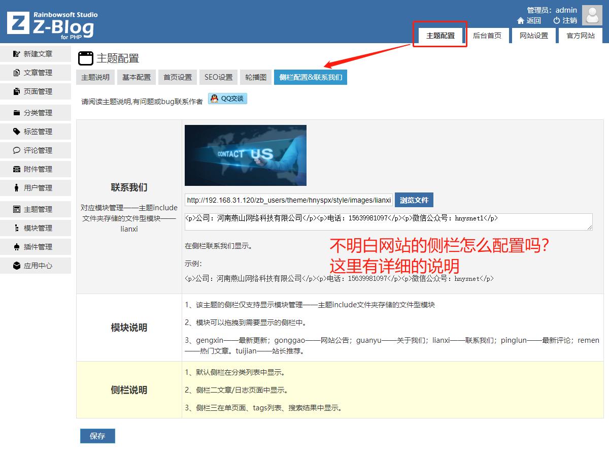 Z blogPHP响应式行业资讯类通用主题 可以做企业官网 zblog主题 响应式 cms 文章资讯 行业资讯 官网 Z blogPHP  第6张
