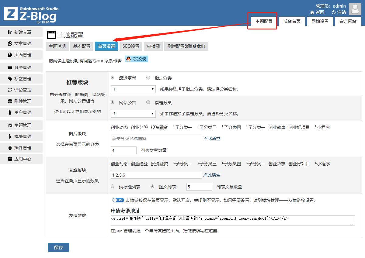 Z blogPHP响应式行业资讯类通用主题 可以做企业官网 zblog主题 响应式 cms 文章资讯 行业资讯 官网 Z blogPHP  第3张