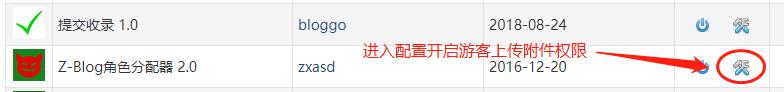 响应式网址微信分类导航提交收录插件1.0 网址导航 zblog插件 Z blogPHP  第1张