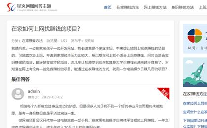 Z-blogPHP响应式网赚问答网站主题
