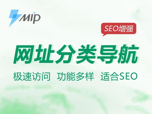 MIP网址分类导航 响应式主题模板