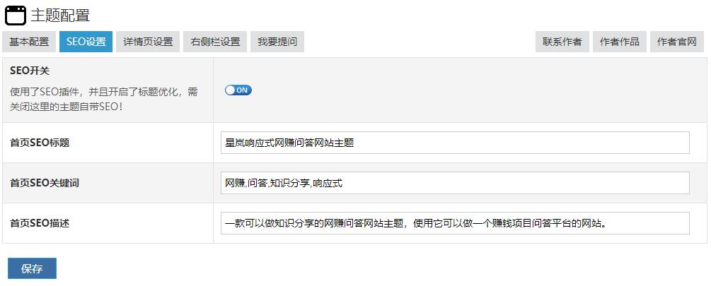 Z blogPHP响应式网赚、知识问答网站主题模板 zblog主题 响应式 知识问答 问答 网赚 Z blogPHP  第4张