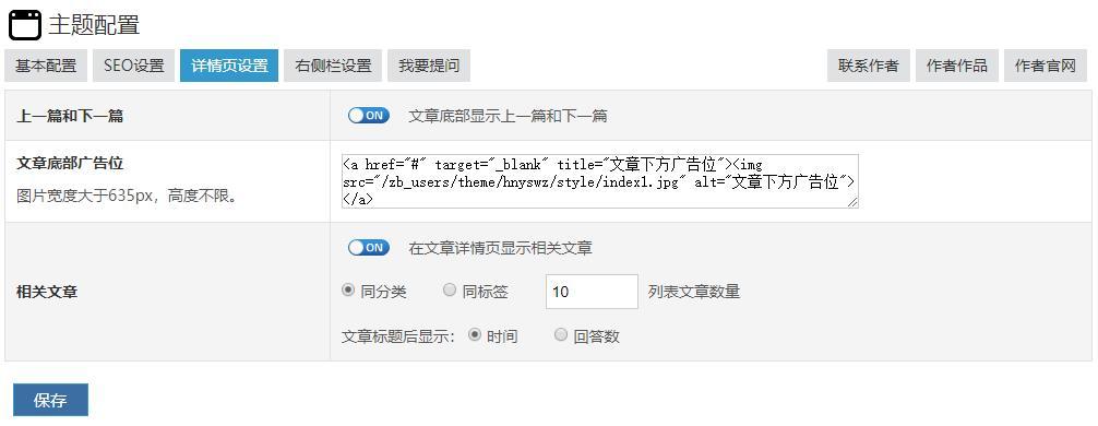Z blogPHP响应式网赚、知识问答网站主题模板 zblog主题 响应式 知识问答 问答 网赚 Z blogPHP  第5张