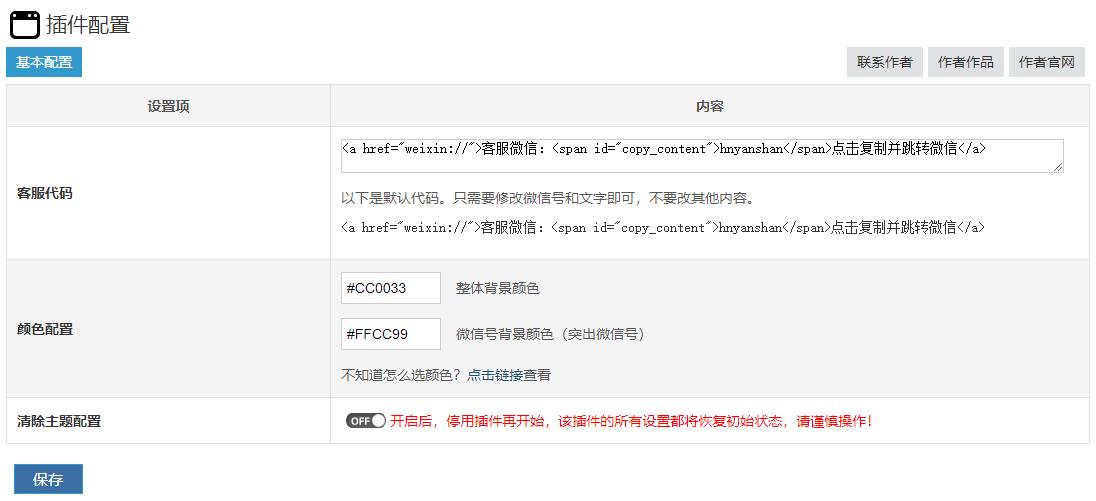 网页底部点击复制微信并打开微信客服代码 微信客服代码 Z blogPHP  第1张