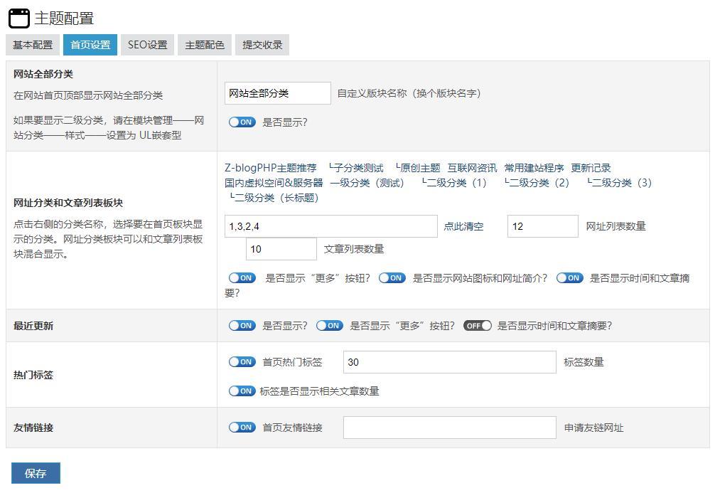 MIP网址分类导航|响应式主题模板 响应式 网址导航 网站导航 网址分类 mip Z blogPHP  第2张