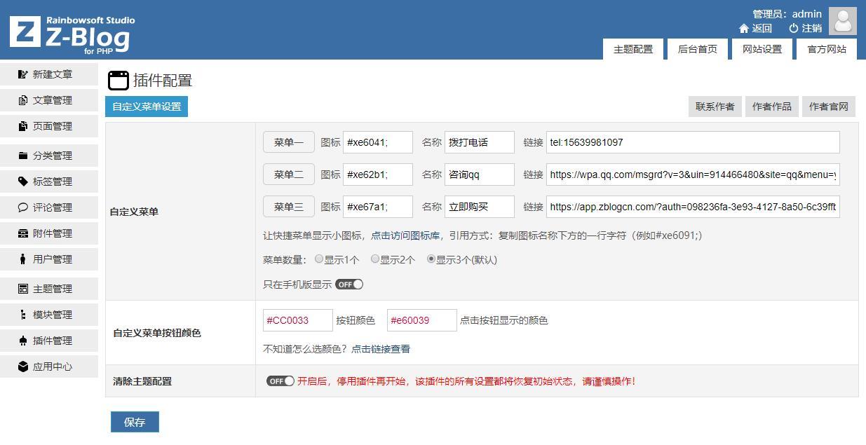 ZblogPHP网站底部自定义菜单 免费插件 zboogphp 自定义菜单 Z blogPHP  第1张