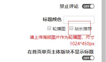 首页新增置顶版块 文章置顶 单页网站模板|万能的单页  第1张