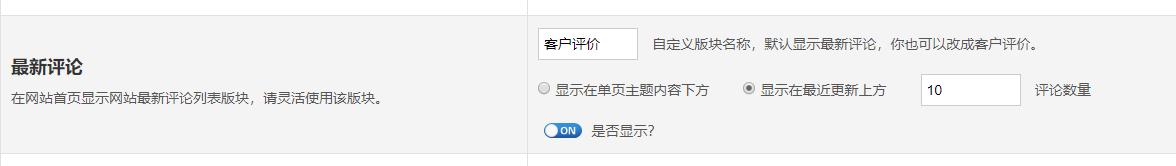 网站搜索框可以切换成电话号码|网站首页可以显示最新评论 最新评论 电话号码 单页网站模板|万能的单页  第2张