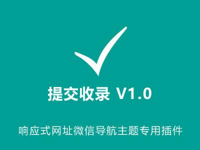 响应式网址微信分类导航提交收录插件1.0