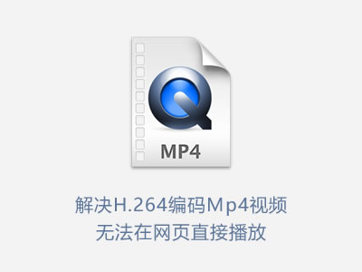 MP4视频修复工具|FastStart