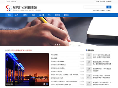Z-blogPHP响应式行业资讯类通用主题 可以做企业官网