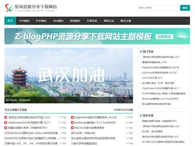 Z-blogPHP响应式资源分享下载网站主题