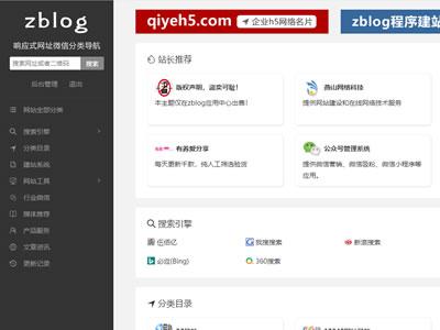Z-blogPHP响应式网址分类、微信二维码分类导航主题