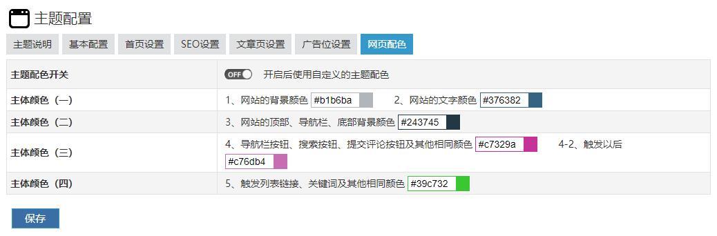 新增主题配色功能、新增广告位、热门标签、文章列表页缩略图 主题配色 响应式资源分享下载网站  第1张