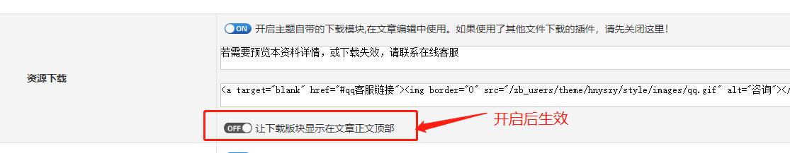 可以让文件下载版块显示在文章正文顶部 文件下载 响应式资源分享下载网站  第1张