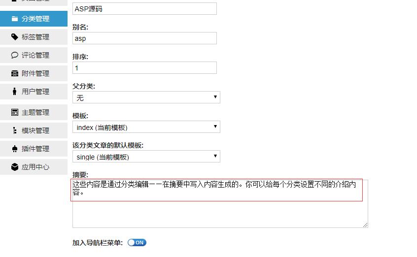 网站分类可以在列表前面显示摘要内容 分类摘要 响应式资源分享下载网站  第1张