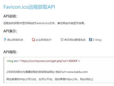 Favicon.ico远程获取API