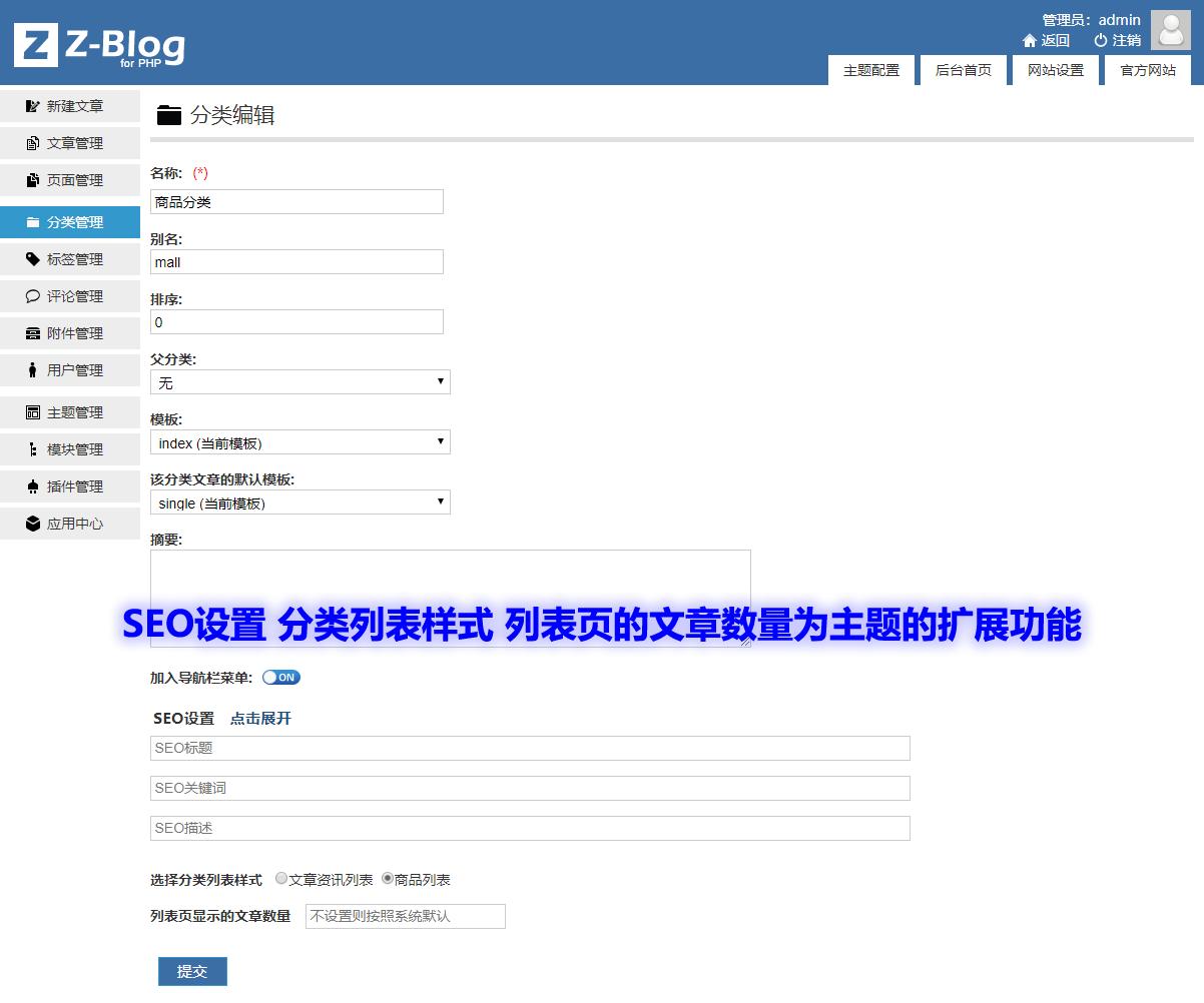 商品 | 教程 | 服务展示网站模板 Z blogPHP 在线服务 教程模板 商城模板 商品展示 Z blogPHP  第3张