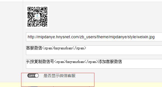 网站微信客服增加开关按钮 微信客服 单页网站模板|MIP和非MIP双版本  第1张