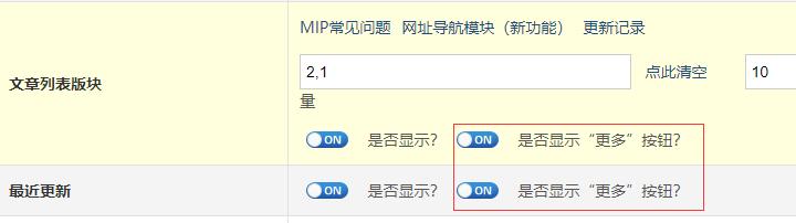 首页列表版块增加更多按钮|网站底部增加站长统计代码 更新记录 站长统计 单页网站模板|MIP和非MIP双版本  第1张