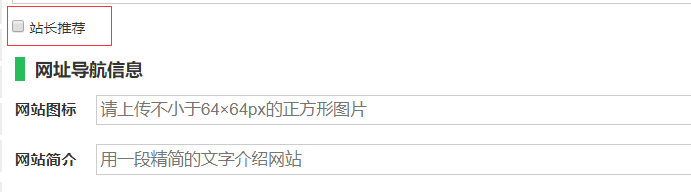 首页新增网站全部分类(支持二级分类)、站长推荐版块 站长推荐 MIP网址分类导航网站主题  第2张