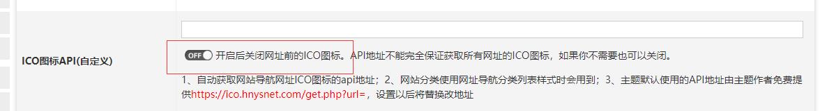 网址分类列表的内容如果不需要显示API调用的网址ico图标可以关闭 网址分类导航 API ICO小图标 百度推广类|万能的单页  第1张