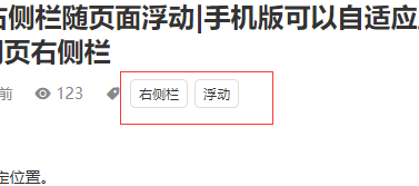 优化网站标签显示的样式 标签 响应式资源分享下载网站  第2张