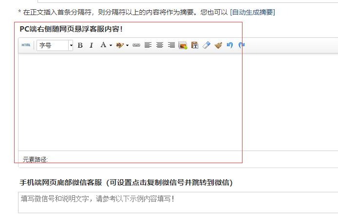 仿微信阅读广告单页详情页在pc端右侧悬浮显示的网站客服可以用编辑器编辑了 网站客服 仿微信阅读广告单页主题  第1张