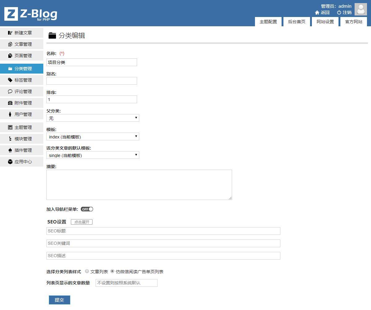 仿微信阅读广告单页网站主题 仿微信阅读单页 广告单页 微信单页 Z blogPHP  第5张