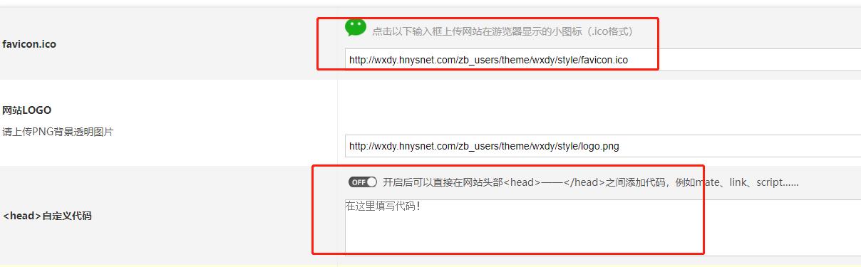 favicon.ico可以通过后台设置|主题配置新增head自定义代码|网页头部随页面悬浮 head favicon.ico 仿微信阅读广告单页主题  第1张