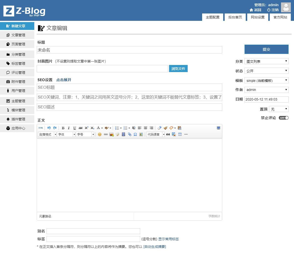 Soso 响应式博客主题 响应式博客 博客模板 Z blogPHP Z blogPHP  第2张
