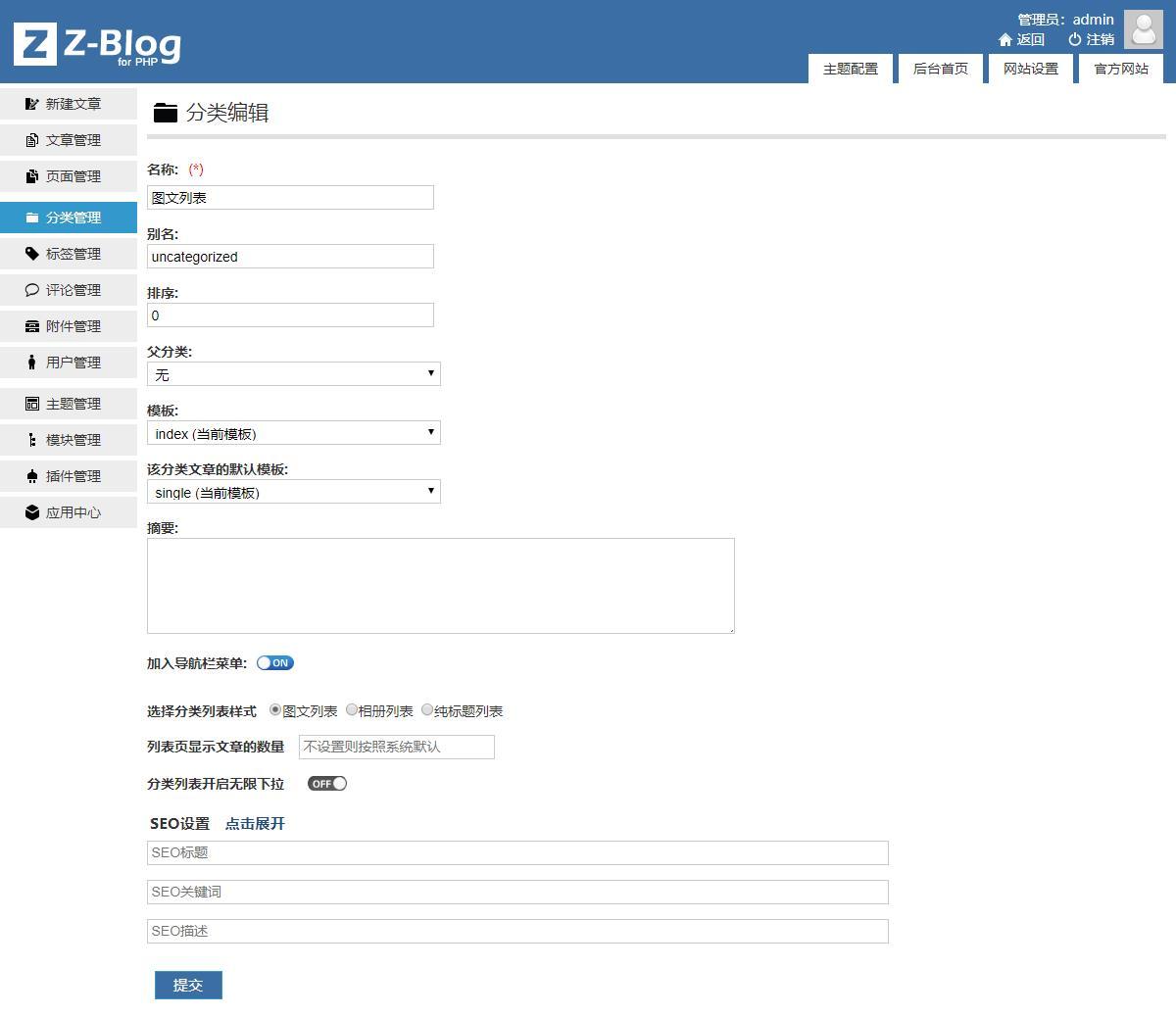 Soso 响应式博客主题 响应式博客 博客模板 Z blogPHP Z blogPHP  第3张