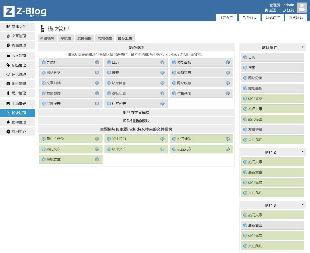 Soso 响应式博客主题 响应式博客 博客模板 Z blogPHP Z blogPHP  第4张