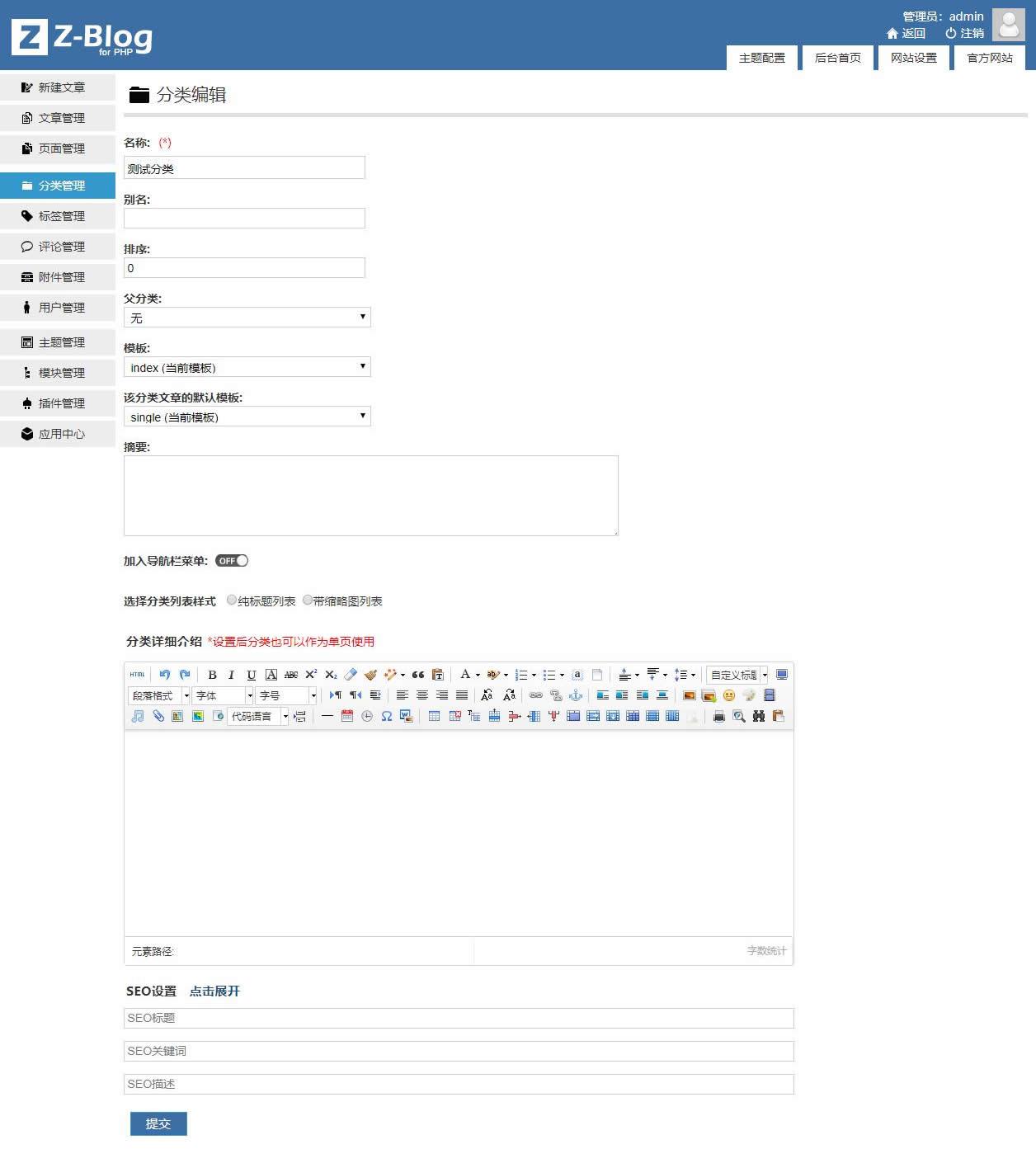 Z blogPHP单页网站模板|产品营销单页|单品推广 产品营销 百度单页 商品单页 单页网站 Z blogPHP Z blogPHP  第3张