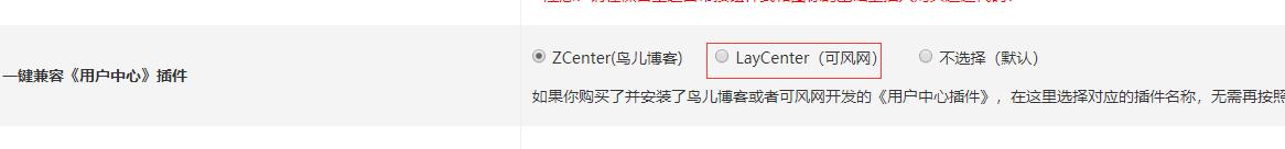 内置一键兼容LayCenter用户中心插件功能