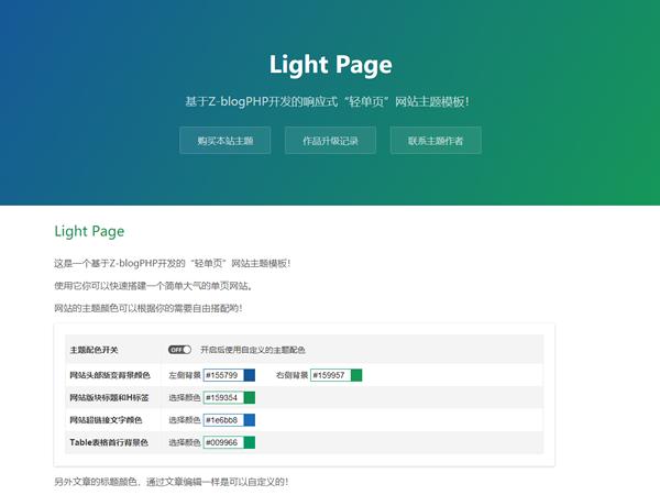 Light Page|轻单页