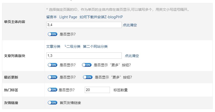 Light Page|轻单页 响应式 单页网站模板 轻单页 Z blogPHP  第2张