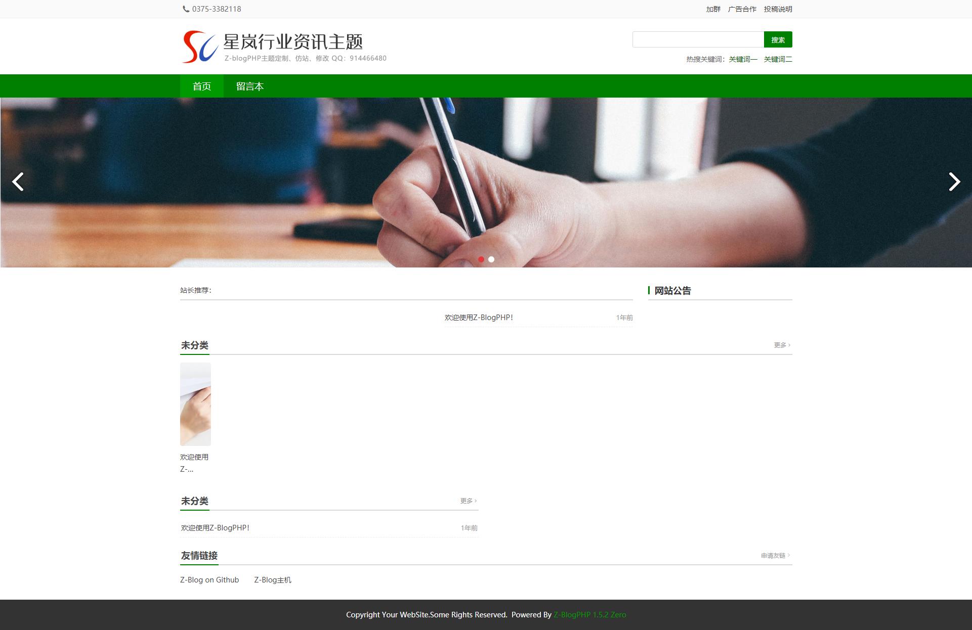 新增黑色和绿色两种主题样式 主题样式 企业官网|行业资讯类主题  第2张