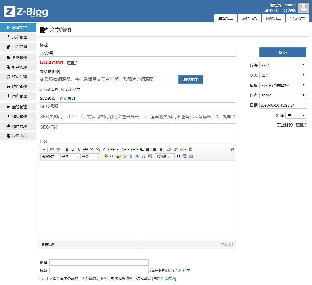 企业官网|CMS行业资讯类主题 zblog主题 响应式 cms 行业资讯 企业官网 Z blogPHP  第2张