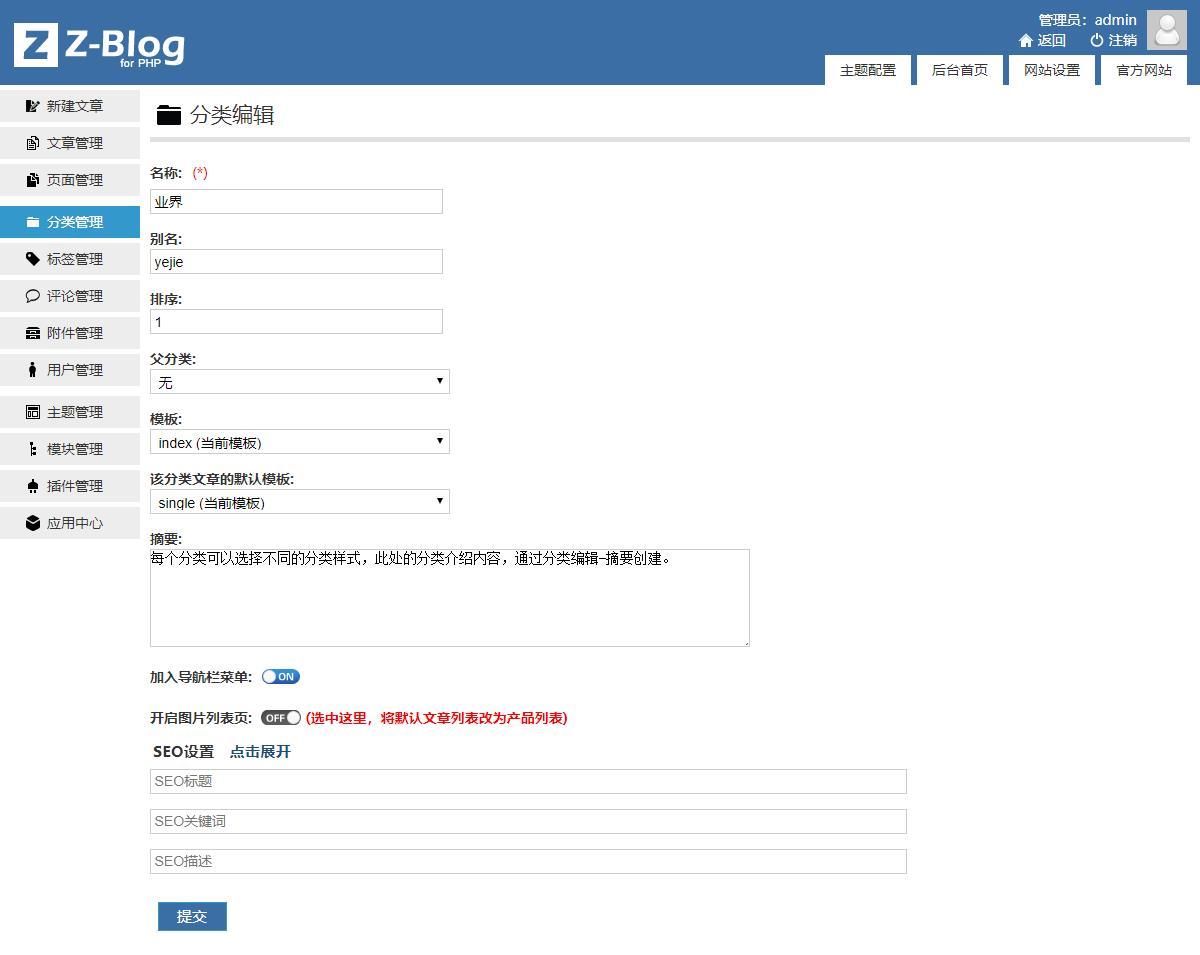 企业官网|CMS行业资讯类主题 zblog主题 响应式 cms 行业资讯 企业官网 Z blogPHP  第3张