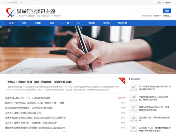 企业官网 CMS行业资讯类主题