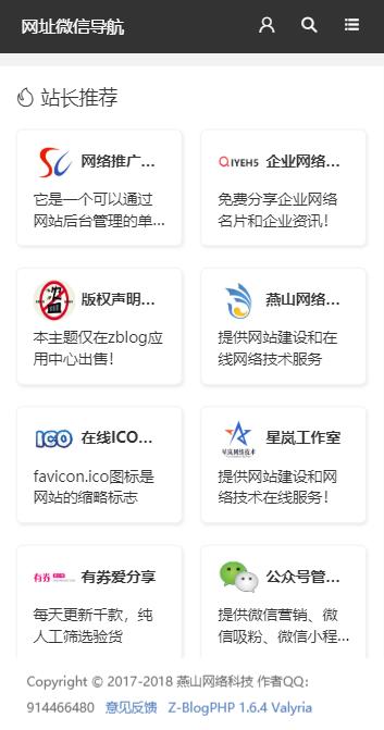 手机版网址导航列表可以设置为两列 网址导航 网址|二维码分类导航网站  第3张