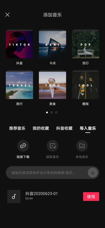 使用抖音《剪映》APP剪辑视频可以添加手机上下载的MP3音乐吗 BGM 剪映 抖音 短视频  第1张